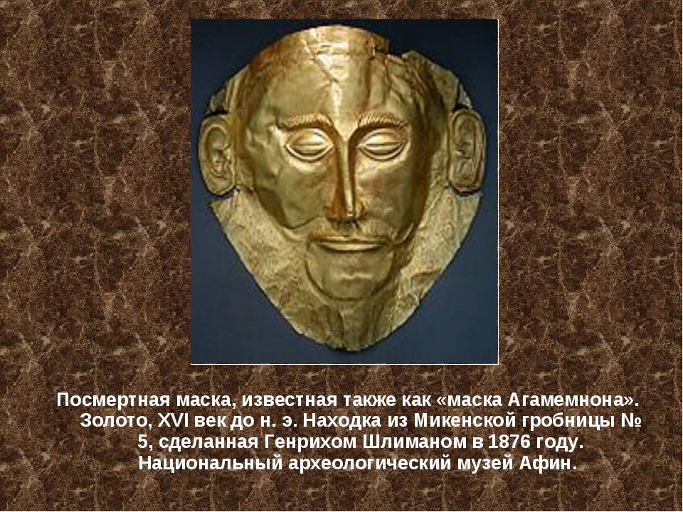"""Презентация по истории """"греция и крит в эпоху бронзы"""" (5 кла."""