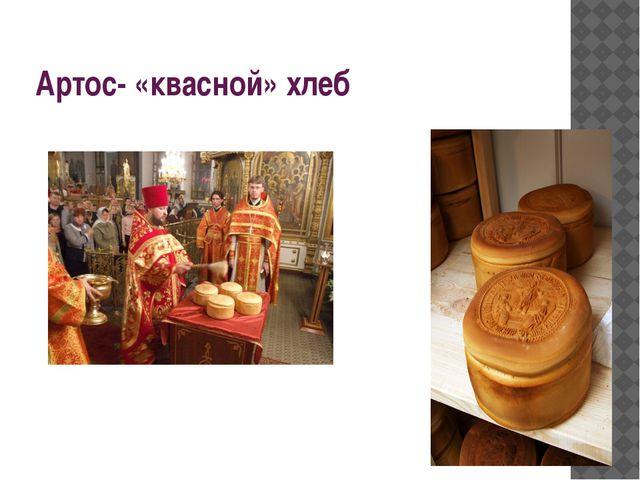 Артос- «квасной» хлеб