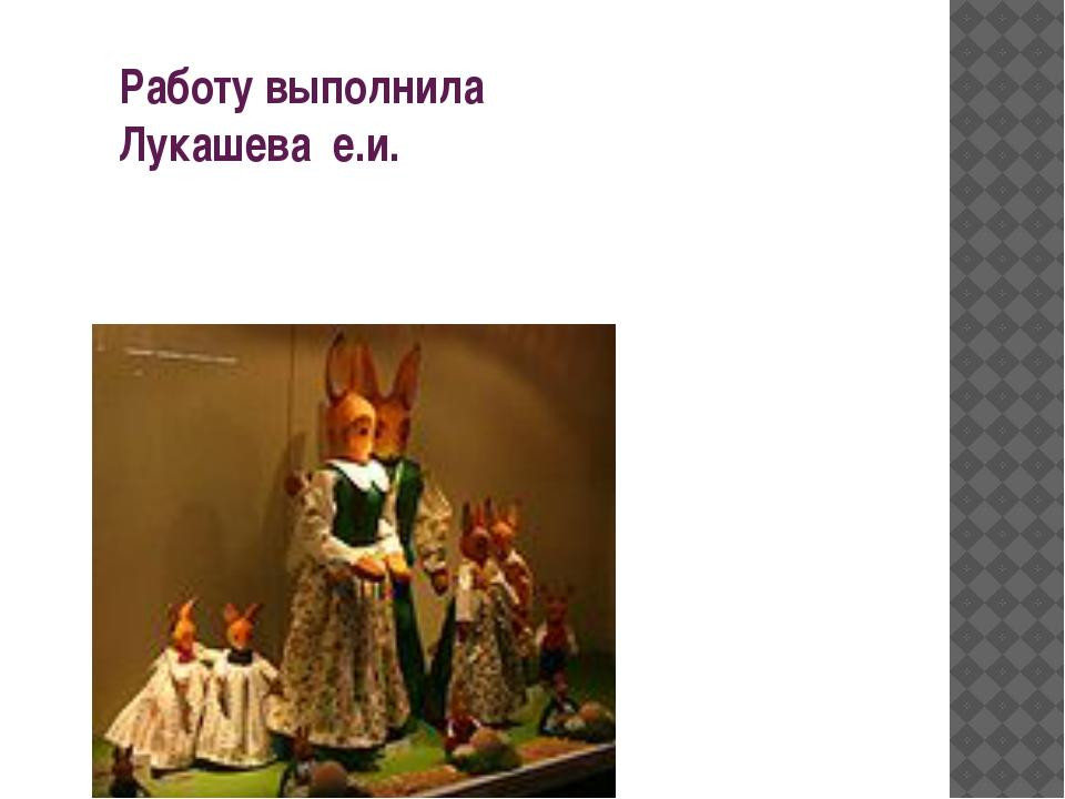 Работу выполнила Лукашева е.и.