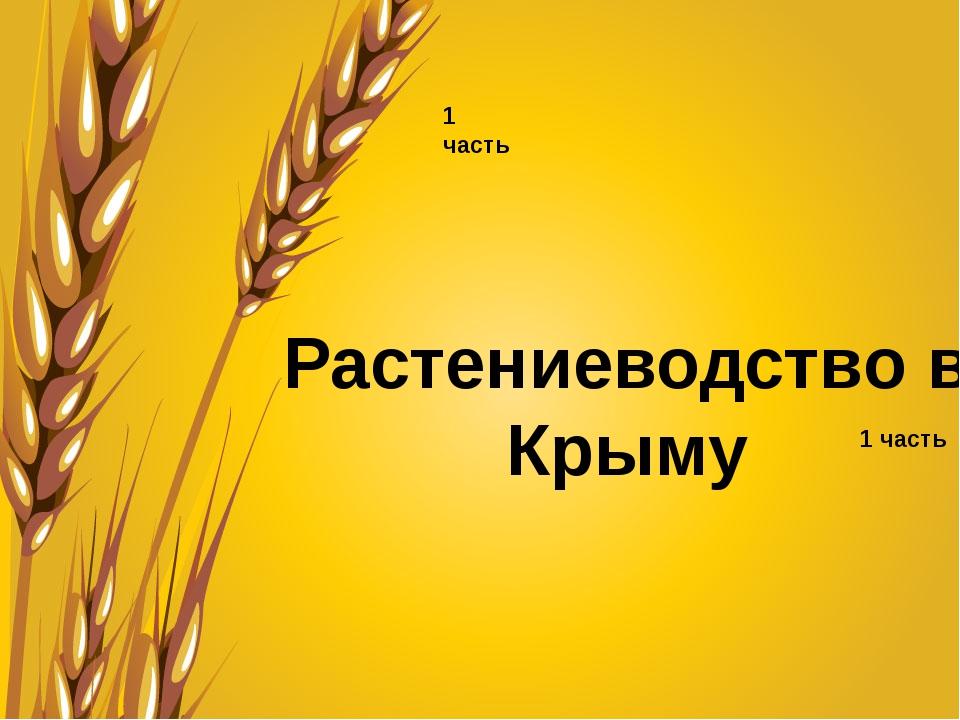 Растениеводство в Крыму 1 часть 1 часть