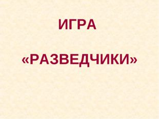 ИГРА «РАЗВЕДЧИКИ»