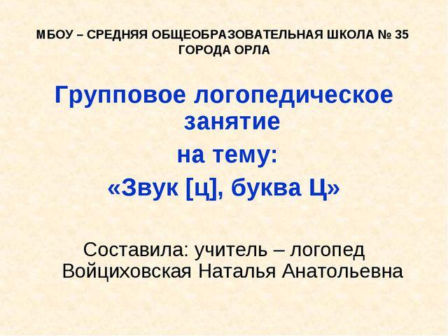 МБОУ – СРЕДНЯЯ ОБЩЕОБРАЗОВАТЕЛЬНАЯ ШКОЛА № 35 ГОРОДА ОРЛА Групповое логопедич...