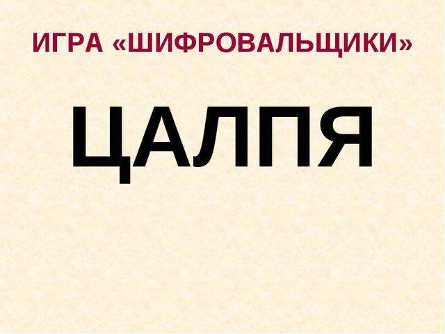 ИГРА «ШИФРОВАЛЬЩИКИ» ЦАЛПЯ