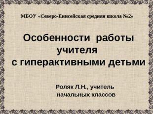 МБОУ «Северо-Енисейская средняя школа №2» Особенности работы учителя с гипера