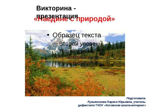 «Наедине с природой» Викторина - презентация Подготовила Лукьянскова Лариса Ю...