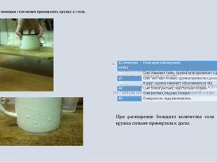 4. 5 Как с помощью соли можно приморозить кружку к столу. Цель: в ходе опыта