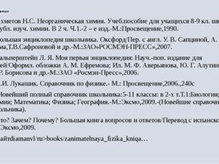 Список литературы. 1.Ахметов Н.С. Неорганическая химия. Учеб.пособие для учащ