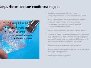 1. Вода. Физические свойства воды. Вода (оксид водорода, H2O) – самое распро