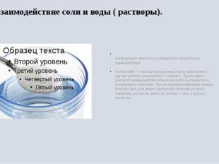 3. Взаимодействие соли и воды ( растворы). Раство́р —однородная смесь, состо