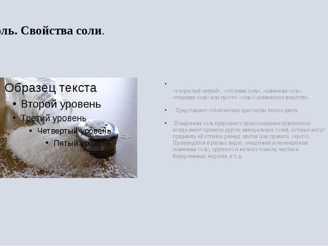 2.Соль. Свойства соли. Пова́ренная соль (хлорид натрия, NaCl; другие названи...