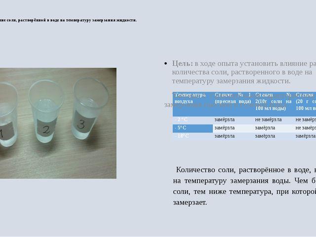 4.2 Влияние соли, растворённой в воде на температуру замерзания жидкости. Це...
