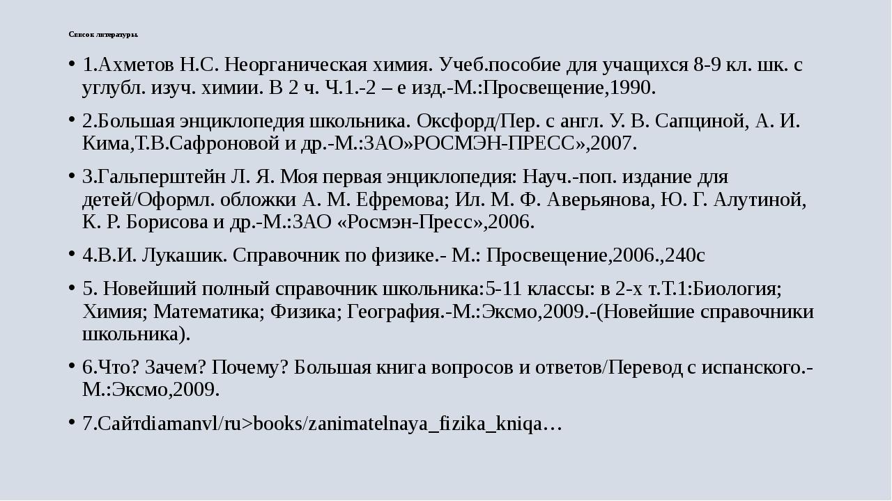 Список литературы. 1.Ахметов Н.С. Неорганическая химия. Учеб.пособие для учащ...