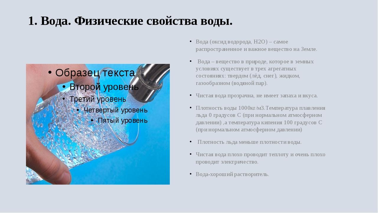 1. Вода. Физические свойства воды. Вода (оксид водорода, H2O) – самое распро...