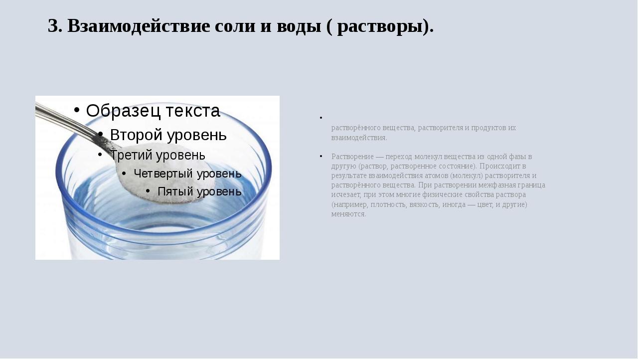 3. Взаимодействие соли и воды ( растворы). Раство́р —однородная смесь, состо...