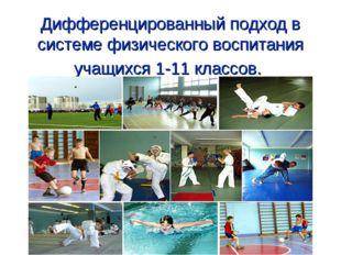 Дифференцированный подход в системе физического воспитания учащихся 1-11 клас