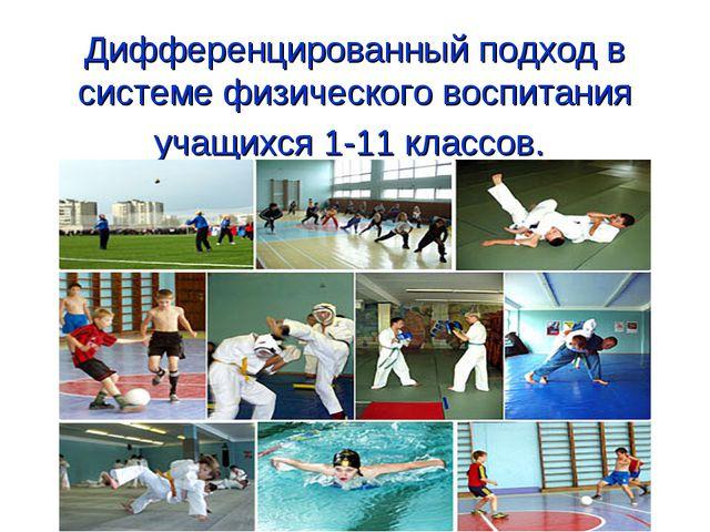 Дифференцированный подход в системе физического воспитания учащихся 1-11 клас...