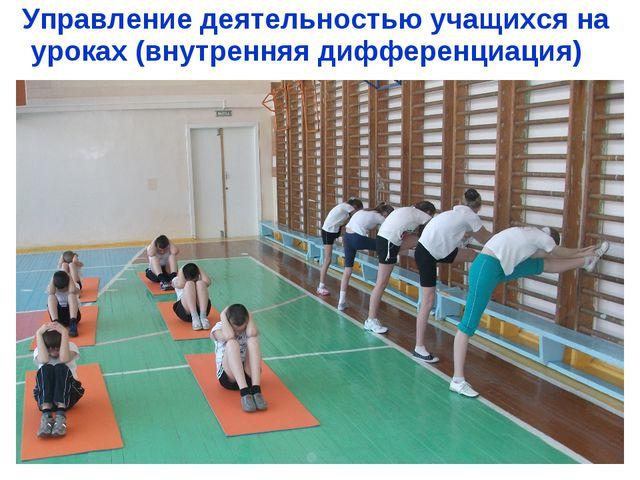 Управление деятельностью учащихся на уроках (внутренняя дифференциация)