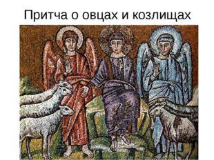 Притча о овцах и козлищах