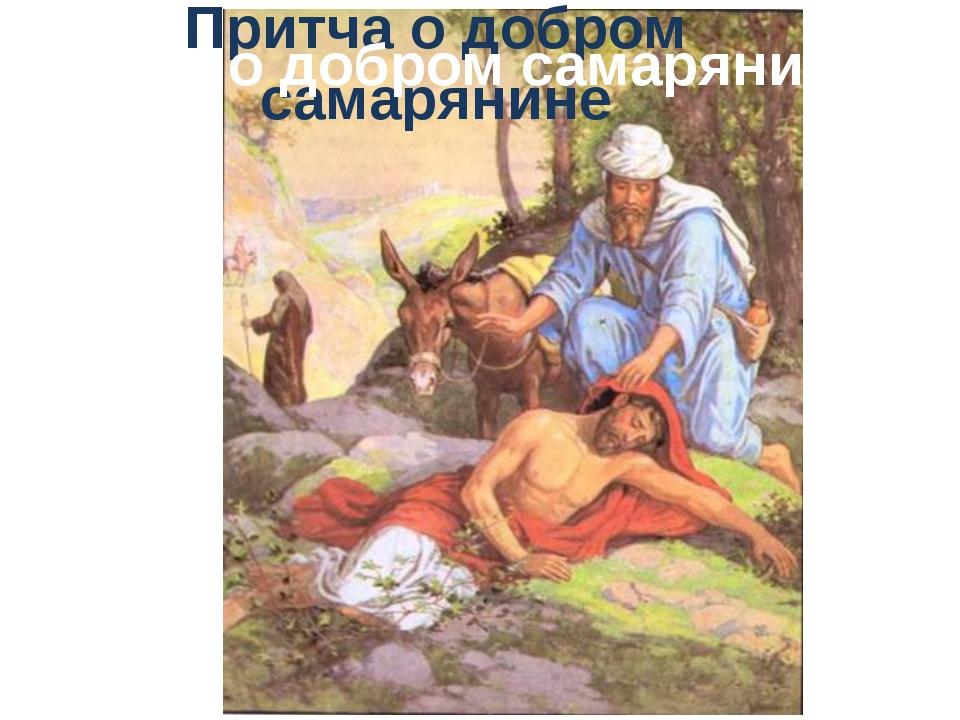 Притча о добром самарянине Притча о добром самарянине