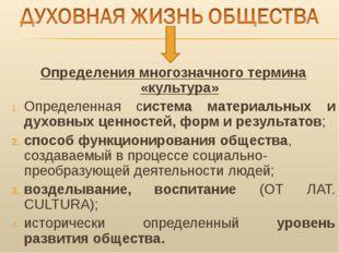 Определения многозначного термина «культура» Определенная система материальны