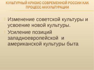 Изменение советской культуры и усвоение новой культуры. Усиление позиций запа