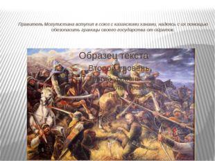 Правитель Могулистана вступил в союз с казахскими ханами, надеясь с их помощь