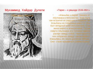 Мухаммед Хайдар Дулати «Тарих – и рашиди 1544-46гг.» «Жаныбек и Керей бежали