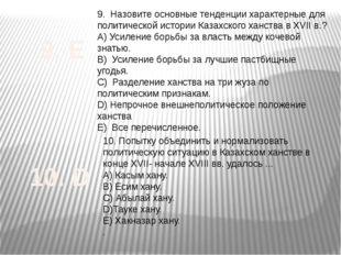 9. Назовите основные тенденции характерные для политической истории Казахског
