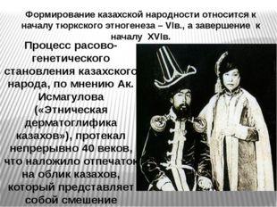 Формирование казахской народности относится к началу тюркского этногенеза – V