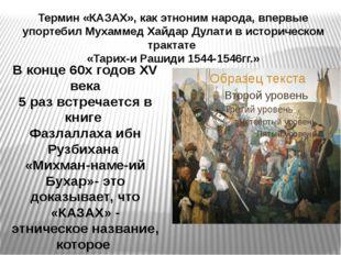 Термин «КАЗАХ», как этноним народа, впервые упортебил Мухаммед Хайдар Дулати
