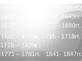 ПРАВЛЕНИЯ КАЗАХСКИХ ХАНОВ 1598 - 1628гг. 1628 - 1643гг. 1643 - 1652гг. 1652