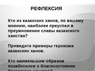Кто из казахских ханов, по вашему мнению, наиболее преуспел в преумножении сл
