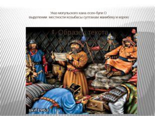 Указ могульского хана есен-буги О выделении местности козыбасы султанам жаниб