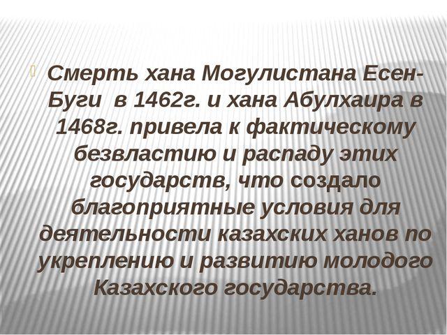 Смерть хана Могулистана Есен-Буги в 1462г. и хана Абулхаира в 1468г. привела...