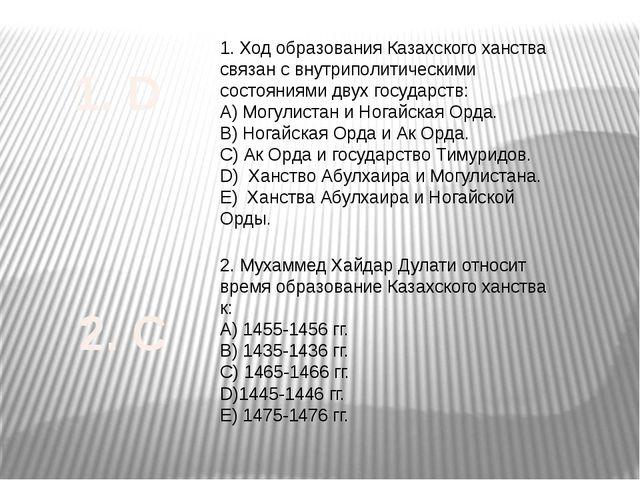 1. Ход образования Казахского ханства связан с внутриполитическими состояниям...