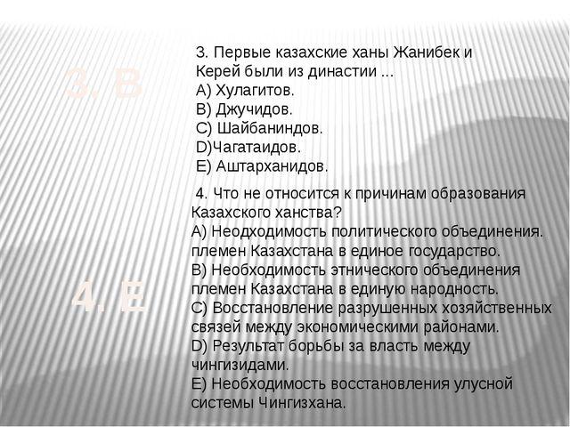 3. Первые казахские ханы Жанибек и Керей были из династии ... А) Хулагитов. В...