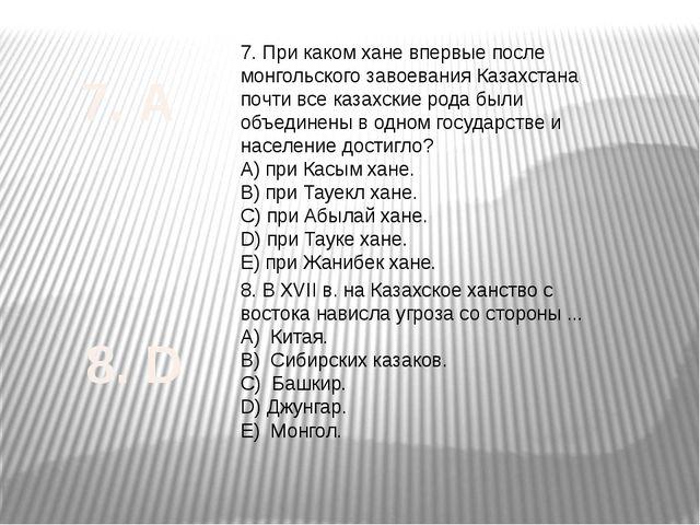 7. При каком хане впервые после монгольского завоевания Казахстана почти все...