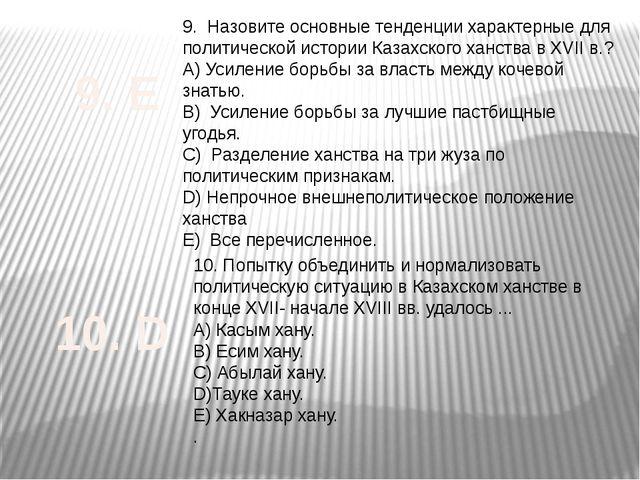 9. Назовите основные тенденции характерные для политической истории Казахског...