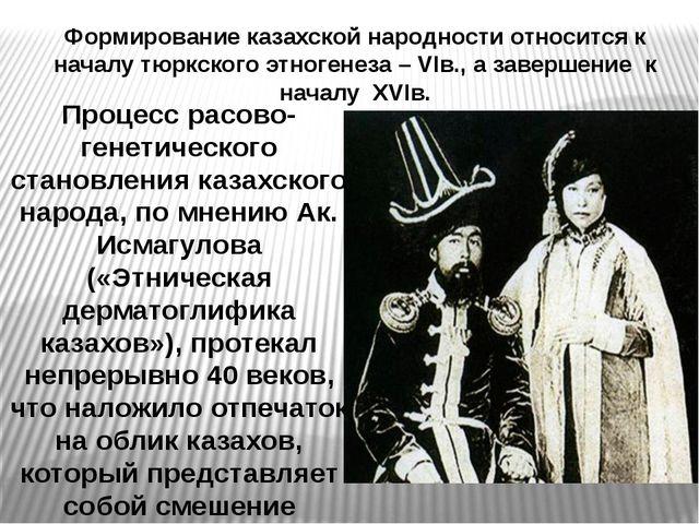Формирование казахской народности относится к началу тюркского этногенеза – V...