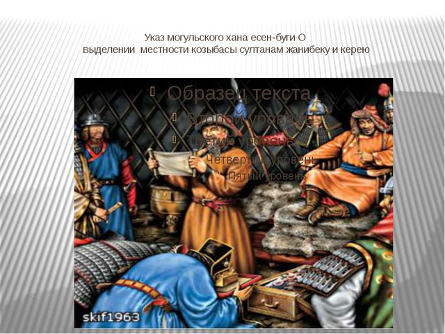Указ могульского хана есен-буги О выделении местности козыбасы султанам жаниб...