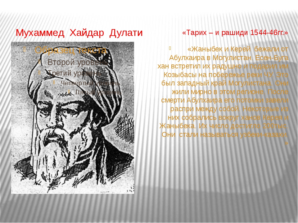 Мухаммед Хайдар Дулати «Тарих – и рашиди 1544-46гг.» «Жаныбек и Керей бежали...