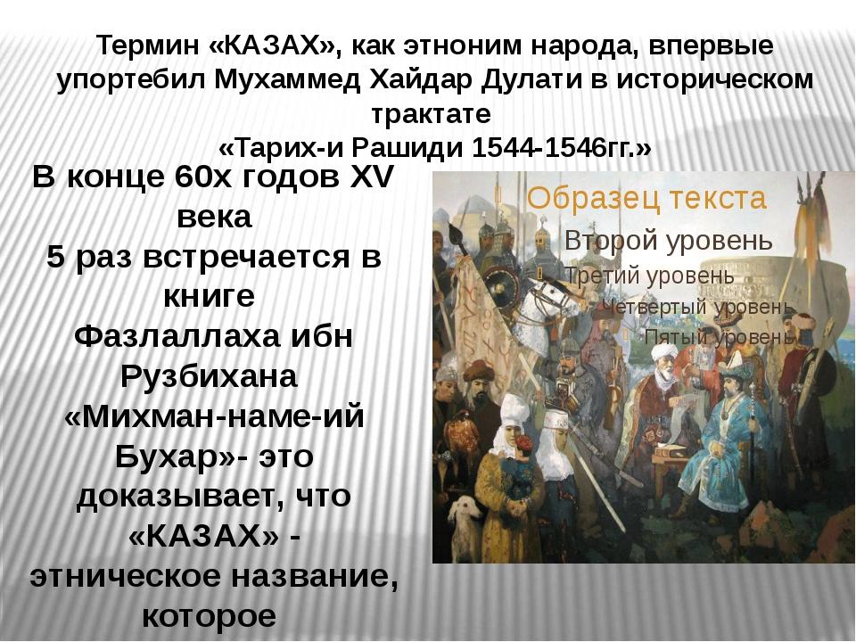 Термин «КАЗАХ», как этноним народа, впервые упортебил Мухаммед Хайдар Дулати...