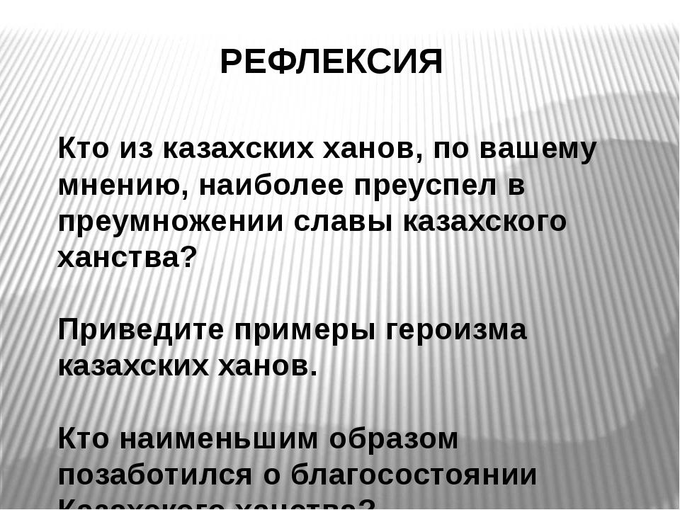 Кто из казахских ханов, по вашему мнению, наиболее преуспел в преумножении сл...