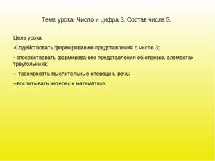 Тема урока: Число и цифра 3. Состав числа 3. Цель урока: Содействовать формир