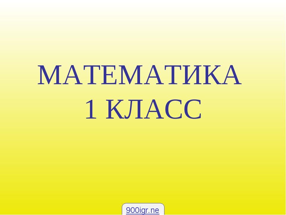 МАТЕМАТИКА 1 КЛАСС 900igr.net