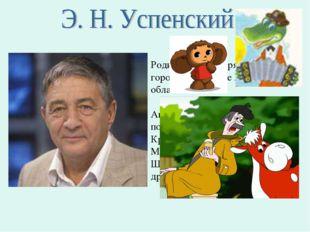 Родился 22 декабря 1937 года в городе Егорьевске Московской области. Автор де