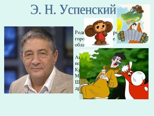 Родился 22 декабря 1937 года в городе Егорьевске Московской области. Автор де...