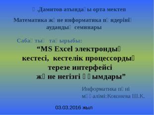 Қ.Дамитов атындағы орта мектеп Математика және информатика пәндерінің ауданды