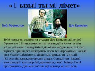 « Қызықты мәлімет» 1979 жылы екі экономист студент Дэн Бриклин және Боб Френк