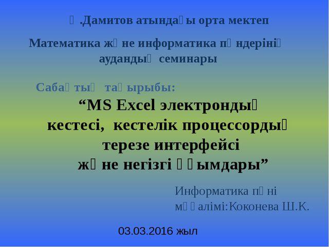 Қ.Дамитов атындағы орта мектеп Математика және информатика пәндерінің ауданды...